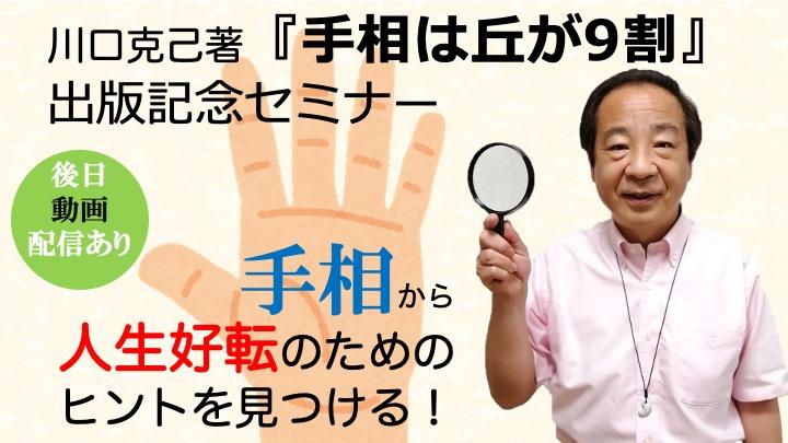 川口克己『手相は丘が9割 ─幸運を招く手相術─』出版記念セミナー 2021年7月3日(土)